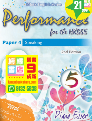 【Pilot】Performance for the HKDSE 5 - Paper 4 Speaking(2018 2nd Edition)