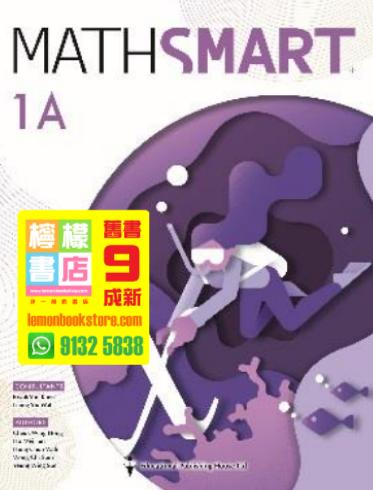 【Educational Publishing】MathSmart 1A(Traditional Binding) (2020)