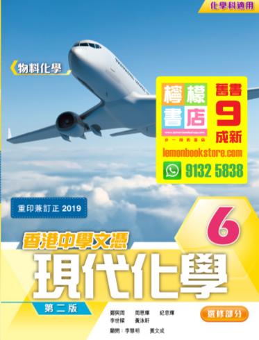 【雅集】香港中學文憑 現代化學 6 (物料化學) (2014 第二版)