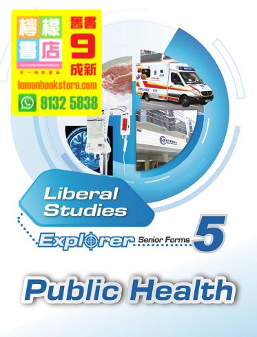 【Manhattan / Marshall Cavendish】Liberal Studies Explorer Senior Forms - Module 5 Public Health (2013)