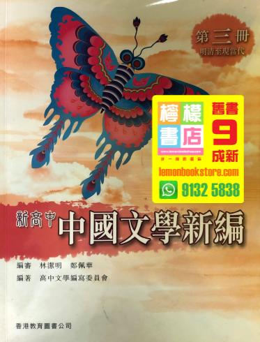 【香港教育圖書】新高中中國文學新編 (第三冊)「明清至現當代」(2009)