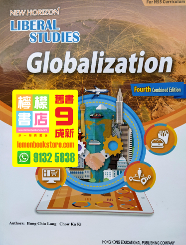 【Hong Kong Educational】New Horizon Liberal Studies - Globalization (2018 Fourth Combined Edition)