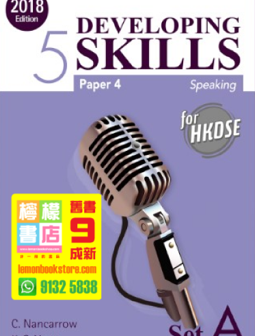 【Aristo】Developing Skills for HKDSE - Paper 4 Speaking Book 5 (Set A) (2018)