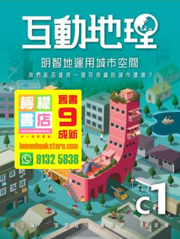 【雅集】互動地理 (核心單元) 第1冊 - 明智地運用城市空間 (2017)