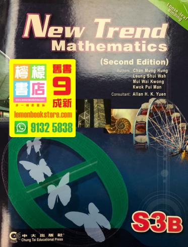 【Chung Tai】New Trend Mathematics S3B (Traditional Binding) (2010 2nd Edition)