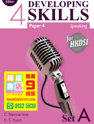 【Aristo】Developing Skills for HKDSE - Paper 4 Speaking Book 4 (Set A) (2018)