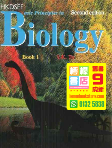 【Hung Fung】Basic Principles in Biology for HKDSEE Book 1(20192nd Edition)