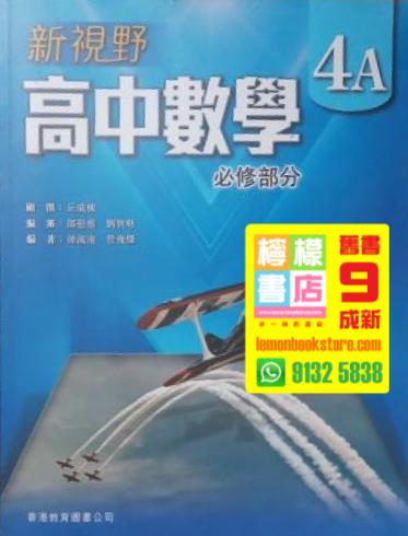【香港教育圖書】新視野高中數學 4A (2013)
