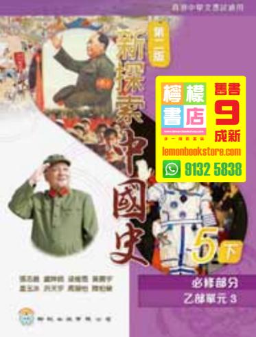 【齡記】新探索中國史 5下 (2017 第二版)