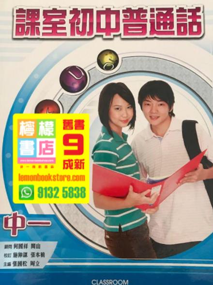 【課室】課室初中普通話 (中一) (2009)