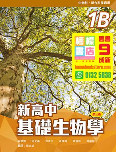 【牛津】新高中基礎生物學 1B (生物科及組合科學適用) (2020 第三版)