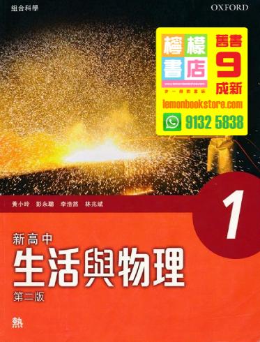 【牛津】新高中生活與物理 1 - 熱 (組合科學適用) (2015第二版)