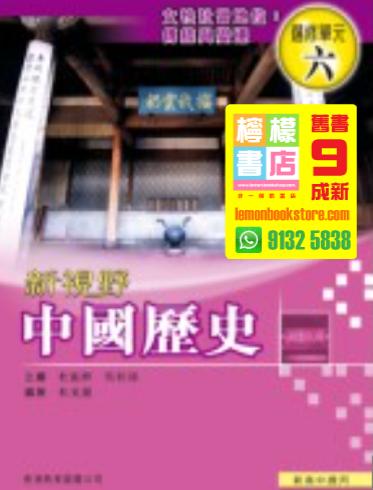 【香港教育圖書】新視野中國歷史 (選修單元六)「女性社會地位:傳統與變遷」(2009)