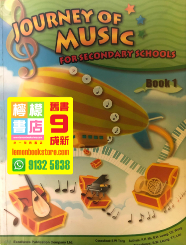 【Excellence】Journey of Music For Secondary Schools Book 1 (2006)