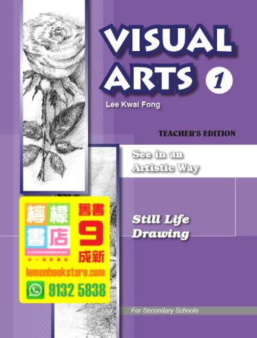 【Jing Kung】Visual Arts 1 (See in an Artistic Way - Still Life Drawing) (2008)