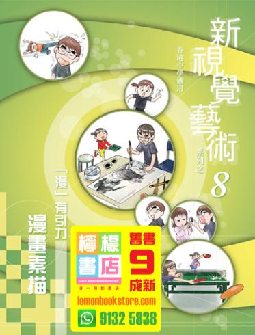 【精工】新視覺藝術系列之 8 (漫有引力 - 漫畫素描) (2010)