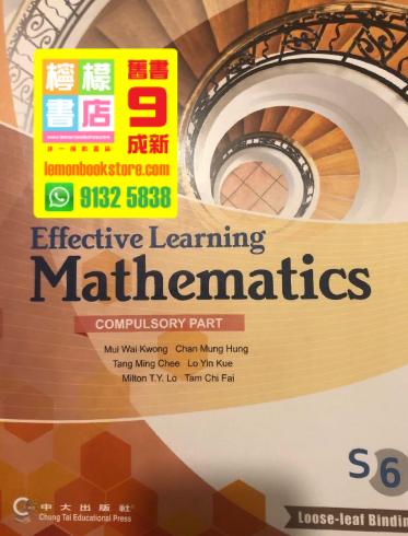【Chung Tai 】Effective Learning Mathematics S6 (Loose-leaf Binding) (2016)