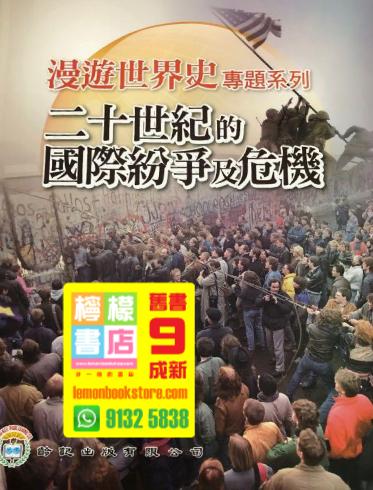 【齡記】漫遊世界史 - 二十世紀的國際紛爭及危機 (2010)