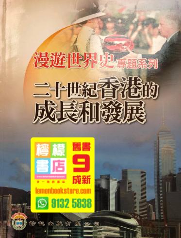 【齡記】漫遊世界史 - 二十世紀香港的成長和發展 (2010)