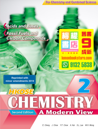 【Aristo】HKDSE Chemistry A Modern View 2(2014 2nd Edition)
