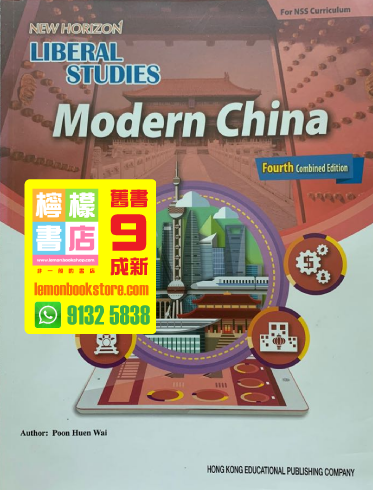 【Hong Kong Educational】New Horizon Liberal Studies - Modern China (2020 Revised Fourth Combined Edition)