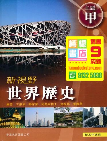 【香港教育圖書】新視野世界歷史 (主題甲) (2009)