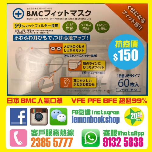 mask-(bmc).png