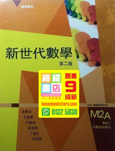 【牛津】新世代數學 M2A (代數與微積分) (2014 第二版)