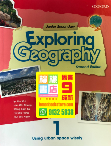 【Oxford】Junior Secondary Exploring Geography 1 - Using Urban Space Wisely(2017 2nd Edition)