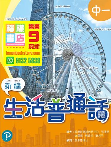 【培生】新編生活普通話 (中一) (2019)