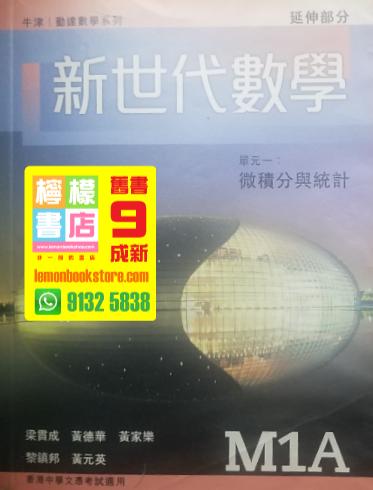 【牛津】新世代數學 M1A (微積分與統計) (2009)