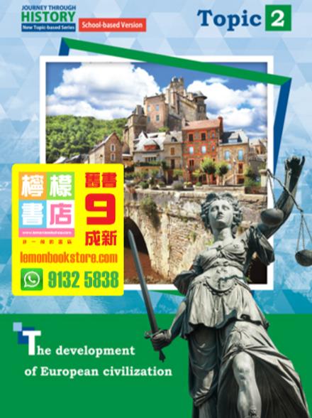 【Aristo】Journey Through History - New Topic-based Series (School-Based Version) Topic 2 The Development of European Civilizat