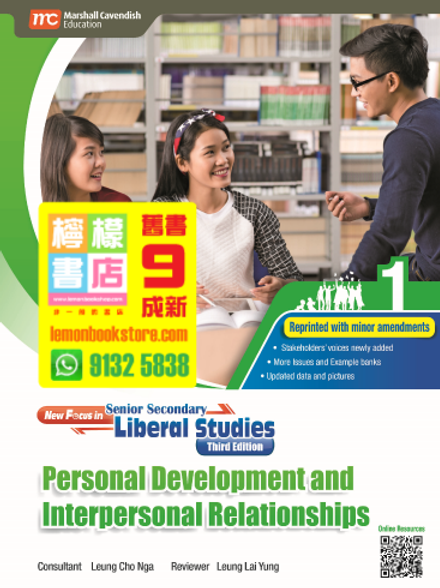 【Manhattan / Marshall Cavendish】Liberal Studies in New Focus Senior Forms - Module 1 Personal Development and Interpersonal R