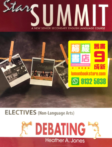 【Star Publishing】Star Summit Elective Debating (2009)