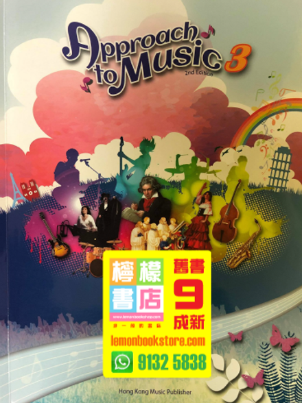 【Hong Kong Music Publisher】Approach to Music 3 (2015 2nd Edition)