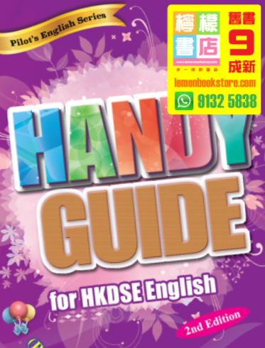 【Pilot】Pilot's NSS English Language - Handy Guide for HKDSE English (Papers 1- 4) (2nd Edition)