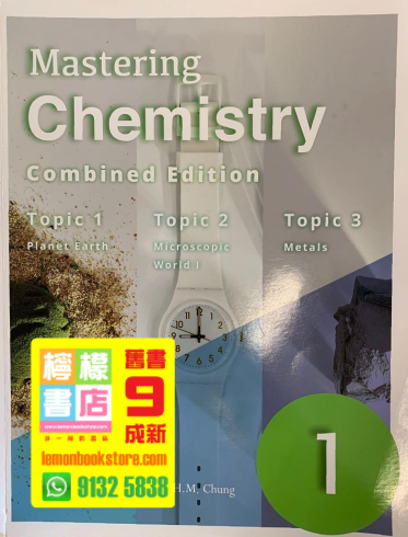 【Jing Kung】Mastering Chemistry 1 (Combined Edition) (2019)