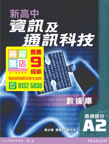 【培生】新高中資訊及通訊科技 (選修部分) A2 - 數據庫(2010)