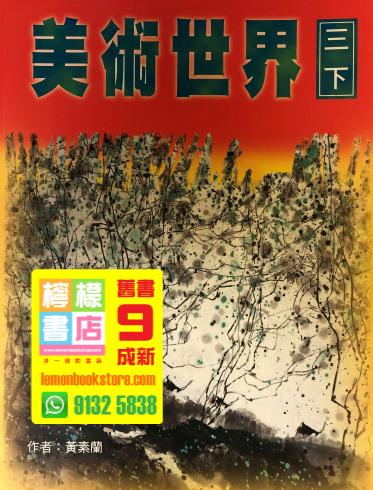 【導師】美術世界 (中三下) (2000)