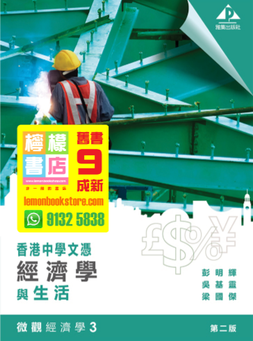 【雅集】香港中學文憑 經濟學與生活 - 微觀經濟學 3 (2019 第二版)