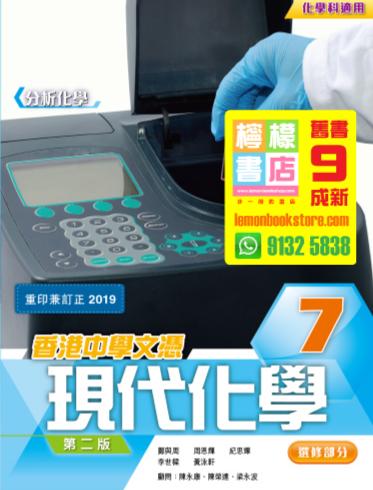 【雅集】香港中學文憑 現代化學 7 (分析化學) (2014 第二版)