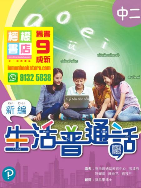 【培生】新編生活普通話 (中二) (2019)