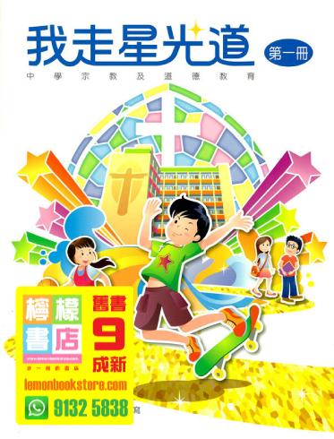 【公教真理會】我走星光道 (中一) (2011)