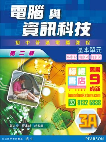 【培生】電腦與資訊科技 - 初中普通電腦課程基本單元3A (2007 第二版)