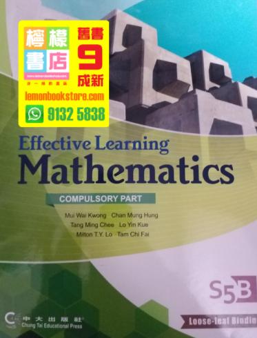 【Chung Tai 】Effective Learning Mathematics S5B (Loose-leaf Binding) (2015)