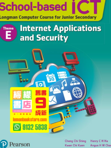 【Pearson】School-Based ICT (Longman Computer Course for Junior Secondary) Theme Theme E - Internet Applications and Security(