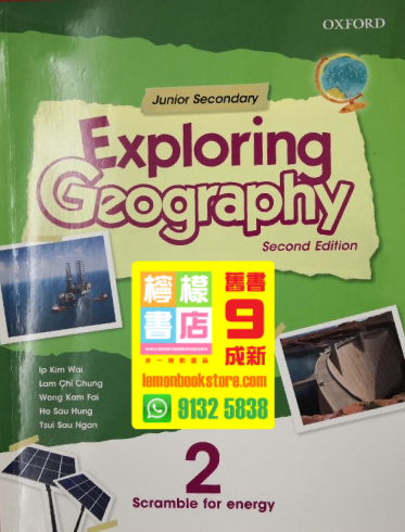 【Oxford】Junior Secondary Exploring Geography 2 - Scramble for Energy(2017 2nd Edition)