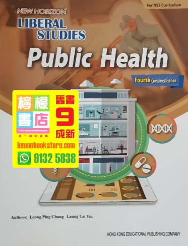 【Hong Kong Educational】New Horizon Liberal Studies - Public Health (2020 Revised Fourth Combined Edition)