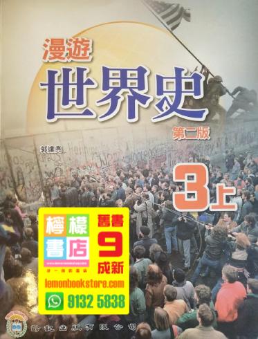 【齡記】漫遊世界史 (三上) (2010 第二版)