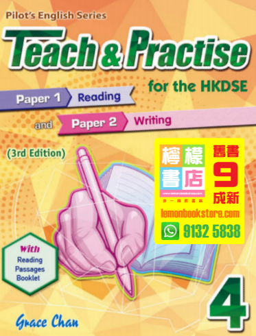 【Pilot】Teach & Practise for the HKDSE 4 - Paper 1 Reading and Paper 2 Writing (2019 3rd Edition)